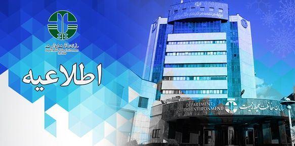 اطلاعیه مرکز پایش آلودگی هوای اداره کل حفاظت محیط زیست استان تهران