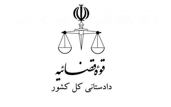 مجتمع قضایی ویژه رسیدگی به جرایم زمینخواری در تهران راهاندازی میشود