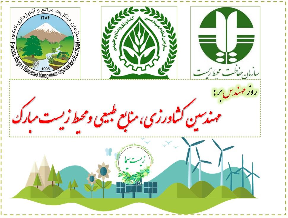 تبریک روز مهندس به مهندسین محیط زیست، منابع طبیعی و کشاورزی