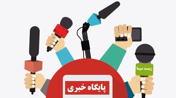 پایگاه های خبری استانهای ایران