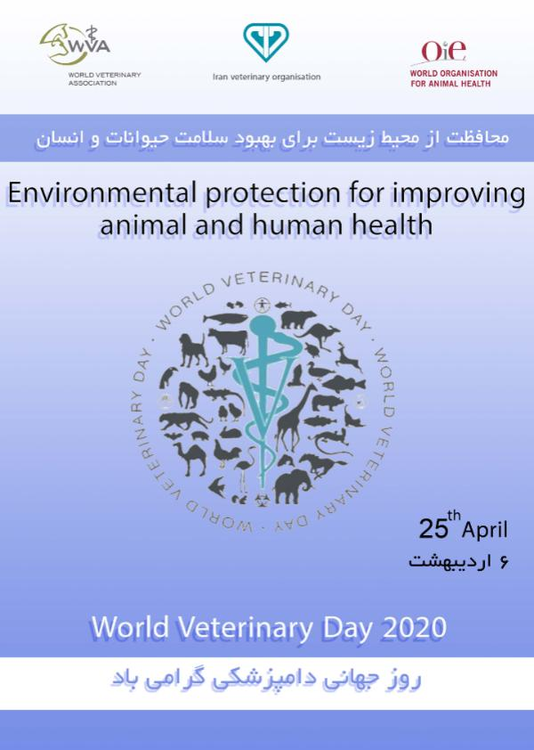 تاکید بر محافظت از محیط زیست برای بهبود سلامت حیوانات و انسان در روز جهانی دامپزشکی در سال ۲۰۲۰