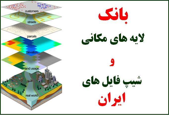 بانک شیپ فایل و لایه های مکانی ایران