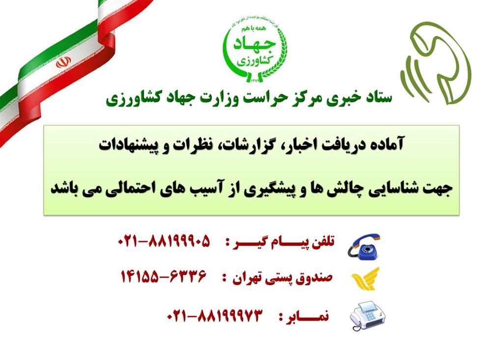 ستاد خبری وزارت جهاد کشاورزی
