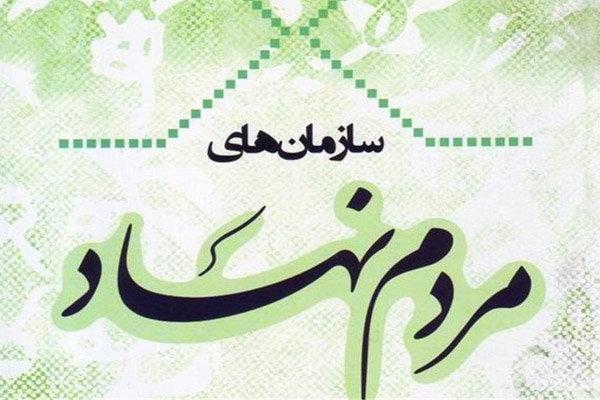 فهرست سازمان های مردم نهاد محیط زیستی استان زنجان