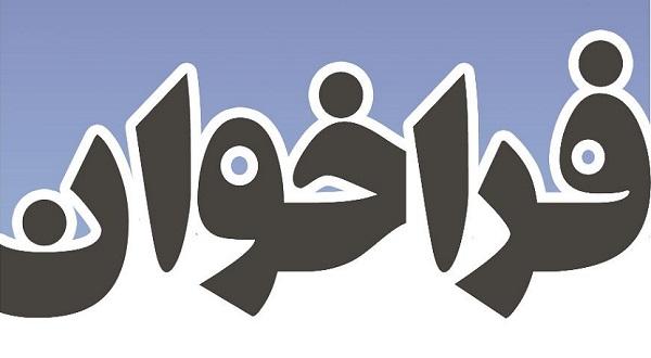 فراخوان دعوت به همکاری داوطلبانه کمیته آب