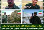 فیلم بزرگداشت سالروز شهادت محیط بانان کردستان