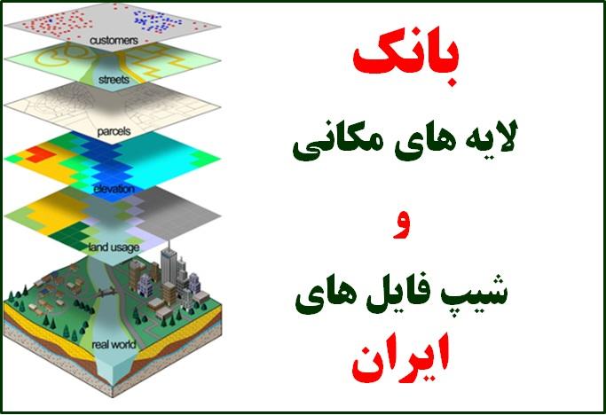 دانلود نقشه و شیپ فایل استان آذربایجان غربی (منبع: فایل سل+سیدو)