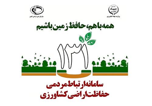 سامانه ارتباطات مردمی حفاظت  اراضی کشاورزی